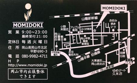 momidokin-01.jpg